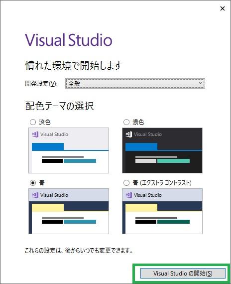 InstallVisualStudio008.jpg