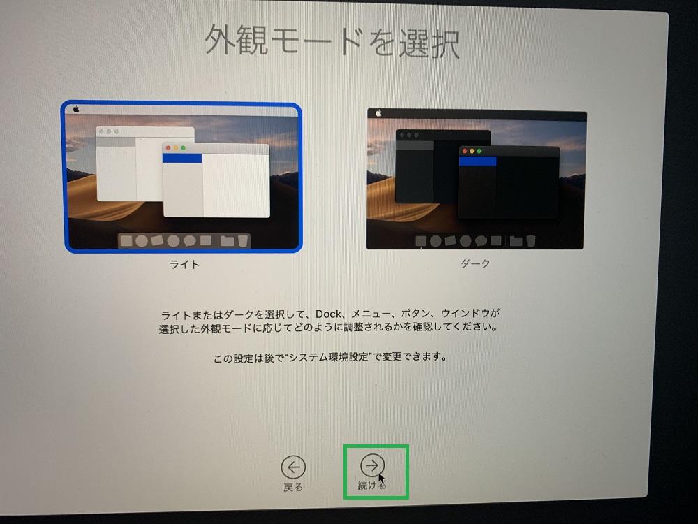 【MAC PC】ユーザーの初回ログオン時の作業をできるだけ省略する