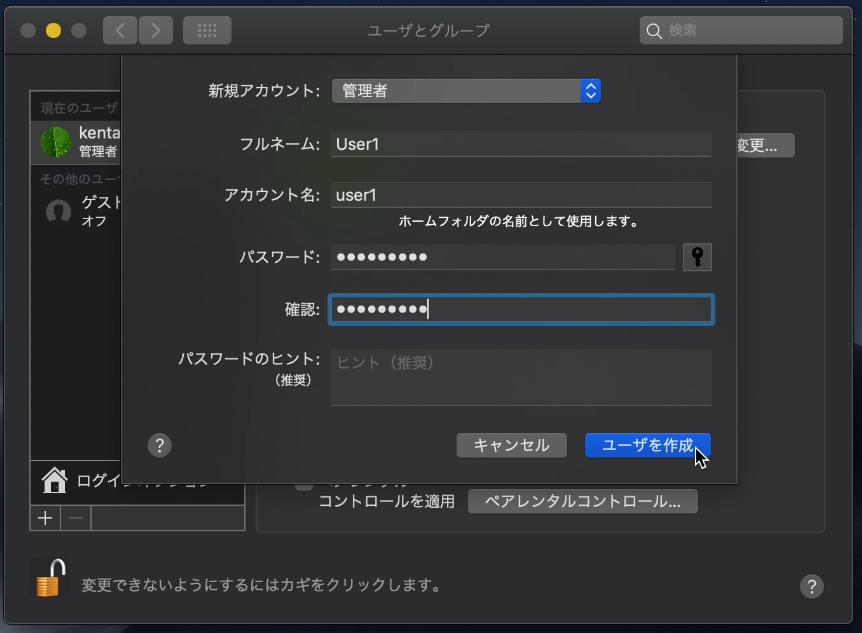 【MAC PC】 ユーザーの追加の仕方【動画付き】