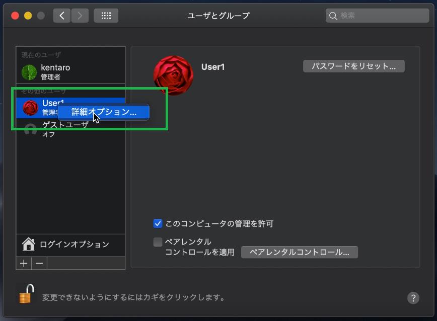 【MAC PC】ユーザー名の変更の仕方【動画付き】