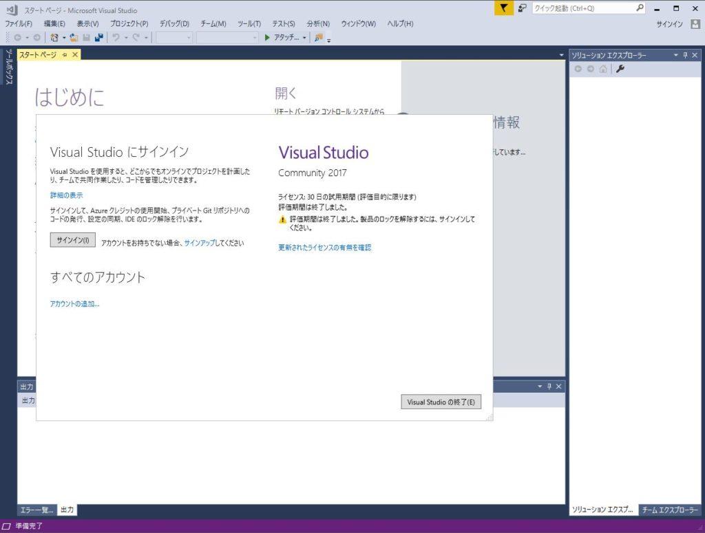 VisualStudioSignUpAfter30Days01