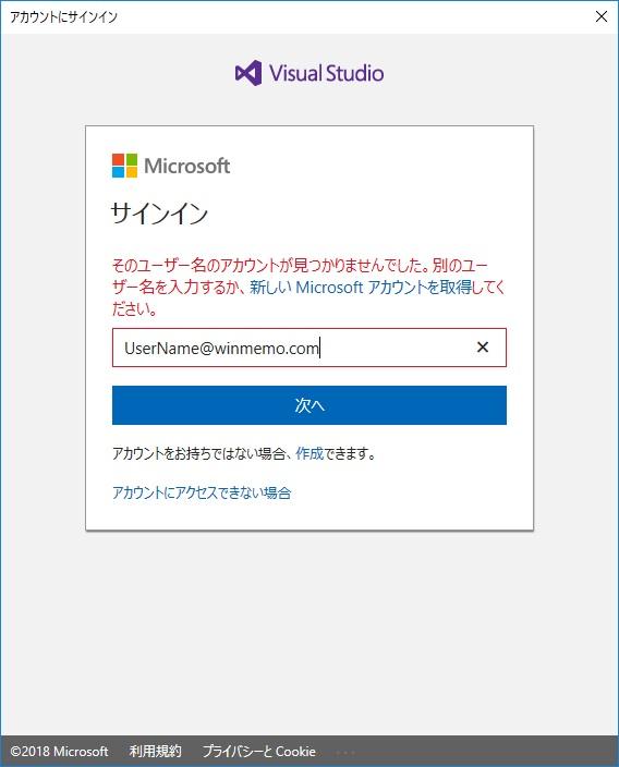 VisualStudioSignUpAfter30Days03