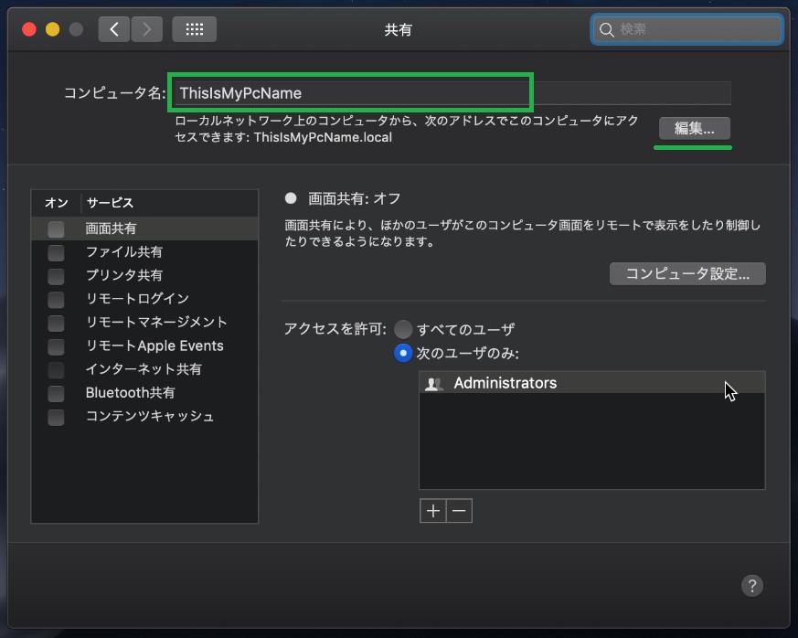 【MAC PC】コンピューター名を変更する方法【動画付き】