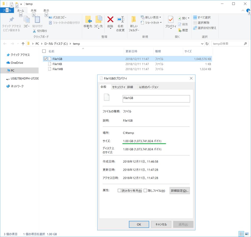 指定のファイルサイズでファイルを作成するコマンド
